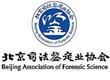 北京司法鉴定业协会