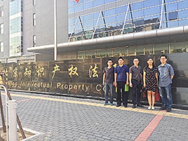 北京知识产权法院出庭