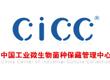 中国工业微生物菌种保藏中心