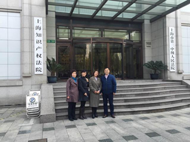 上海知识产权法院出庭